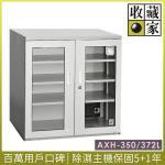 收藏家大型防潮櫃AXH-350