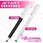 Jetart 捷藝 TouchPal 可替換式 5.5mm極細筆頭 觸控筆(TP2300 黑色)