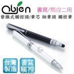 Obien 書寫/觸控二用 可替換式觸控筆頭/筆芯 觸控筆(黑色)
