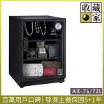 收藏家可升級 型電子防潮箱 AX~76