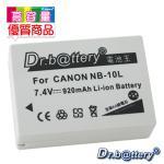 【電池王】Canon NB-10L / NB10L 高容量鋰電池