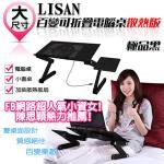 LISAN 百變可折電腦桌 散熱版(兩色可選)-1台入(極品黑色)