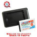 電池王 For iNO CP19 /CP10 高容量配件組