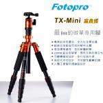 Fotopro TX-Mini 微單專用鋁鎂合金彩色三腳架 (公司貨)(富貴橘)