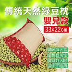《Embrace英柏絲》傳統綠豆枕 綠豆嬰兒枕 童枕 清涼、透氣、退火33x22x4cm