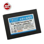 YHO For TWM Amazing A6 高容量防爆鋰電池