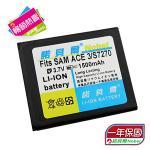 諾貝爾 For Samsung Galaxy Ace3/S7270高容量鋰電池