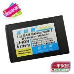 諾貝爾 For SAMSUNG GALAXY Note3 高容量鋰電池