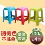原售1000元↘《MODERN》時尚高凳 4入 (隨機色)