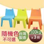 《MODERN》童樂學童椅(三入組) (隨機色)