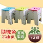 原售1200元↘《MODERN》童樂大摺疊椅(二人組) (隨機色)