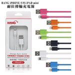 HANG iPHONE 5/5S / IPAD mini 耐拉傳輸充電線(藍)
