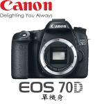 高速32G組★Canon EOS 70D 單機身 數位單眼相機(公司貨)
