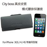 City boss Apple iphone4 /4S /3GS皮橫式腰掛保護皮套