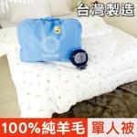 【奶油獅】星空飛行 台灣製造 美國抗菌表布澳洲100%純新天然羊毛被(單人)