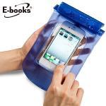 ★E-books N1 智慧手機防水保護袋(通用型)