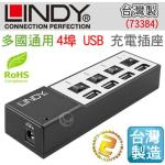 LINDY �L�� 4�� USB �R�q���y (73384)+���t�ǿ�u 2m (41595)