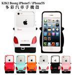 KIKI Boong iPhone5 / 5S / SE 多彩汽車手機殼(水綠)