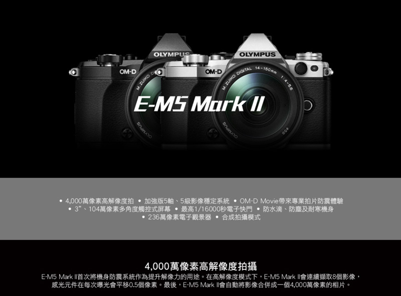 64G電池組★OLYMPUS OM-D E-M5 Mark II 14-150mm KIT (公司貨(銀)-商品簡介圖1