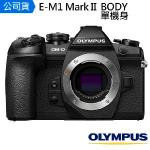 送原電【OLYMPUS】OM-D E-M1 Mark II BODY 單機身(公司貨)